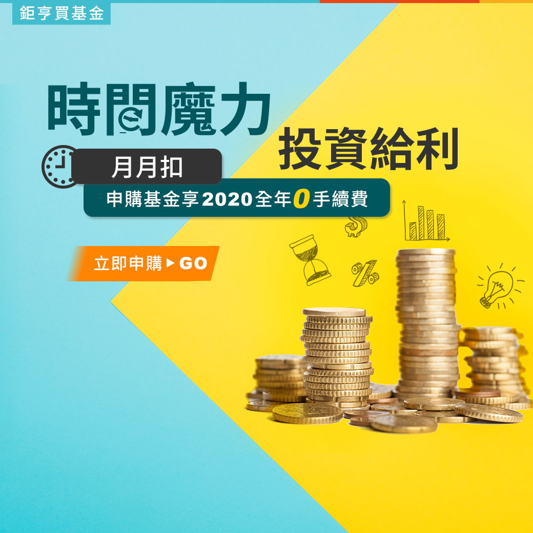 市場變動,分批進場好時機─月月扣給你全年0手續費,助你攤低成本,提高投資勝率!