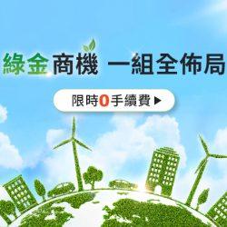 永續投資王