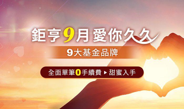 【鉅亨九月 愛你久久】9大基金品牌全面單筆0手續費!