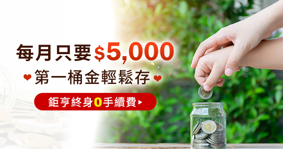 鉅亨好日子─每月只要5000,第一桶金輕鬆存